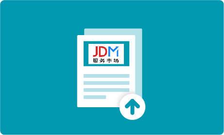 如何制作有效的上传报告-JD